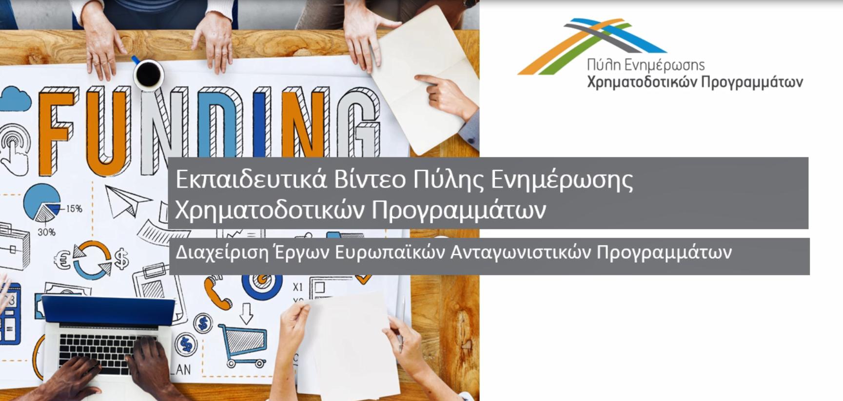 Εκπαιδευτικό Βίντεο: Διαχείριση έργου στο πλαίσιο των Ευρωπαϊκών ανταγωνιστικών προγραμμάτων