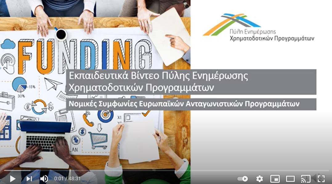 Εκπαιδευτικό Βίντεο: Νομικές Συμφωνίες που δυνατόν να υπάρχουν για τα Ευρωπαϊκά ανταγωνιστικά προγράμματα