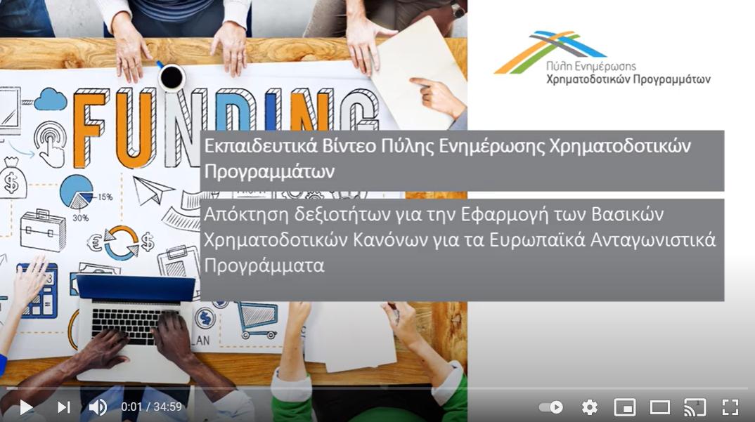 Εκπαιδευτικό Βίντεο: Απόκτηση δεξιοτήτων αναφορικά με την εφαρμογή των βασικών χρηματοδοτικών κανόνων για τα Ευρωπαϊκά ανταγωνιστικά προγράμματα